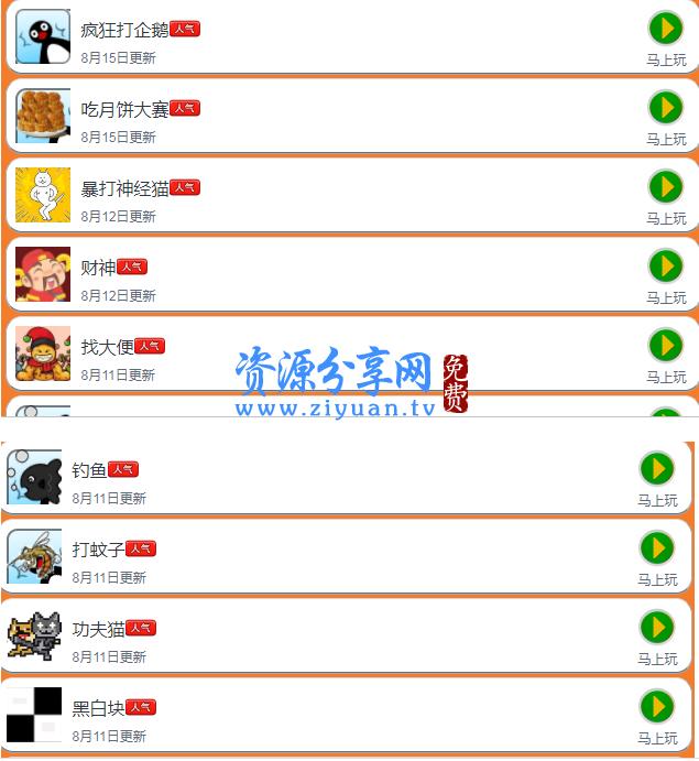 80套微信游戏源码