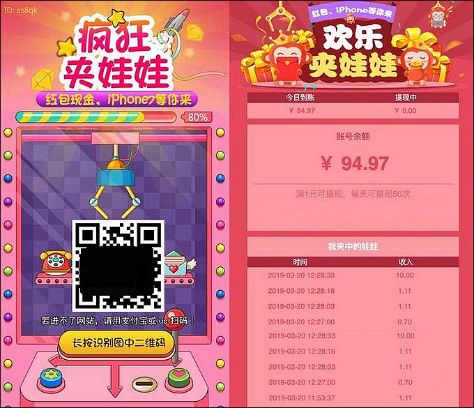 微信夹娃娃抓猴子网络赚钱游戏2.0源码