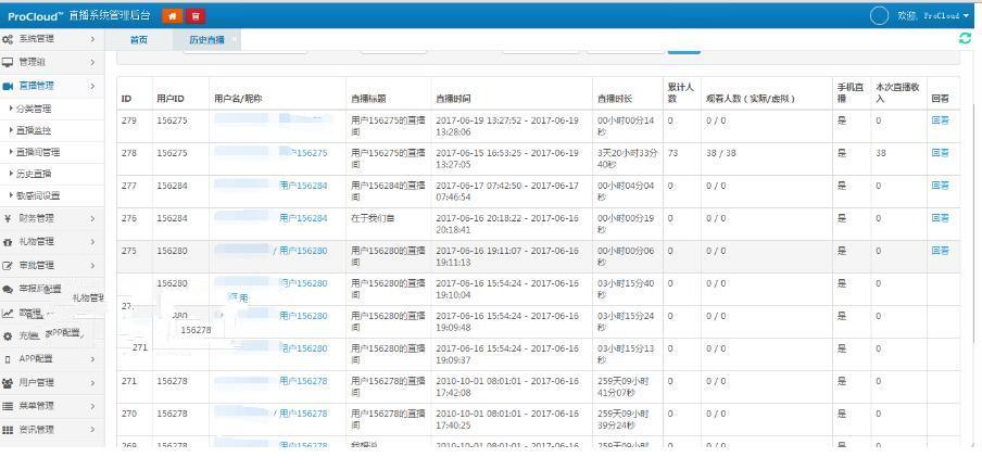PHP仿小鹿直播系统全套完整源码 包含网站+安卓+苹果