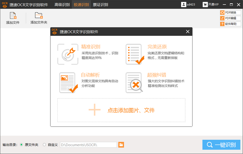 捷速OCR文字识别5.3永久VIP破解版