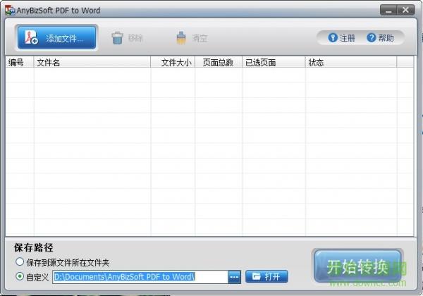 pdf转换word转换器破解版