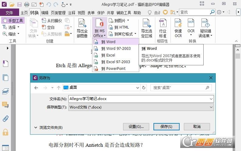 福昕企业版高级PDF编辑器v9.1.0破解版下载