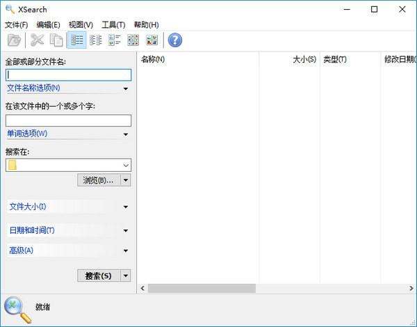 文件搜索工具XSearch v0.23 官方原版最新汉化版
