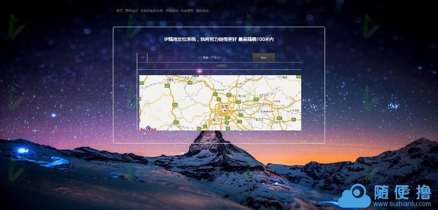 最新IP地址查询精准定位PHP系统网站源码