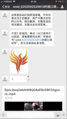 微信服务号超级自动打招呼3.6无限制版源码