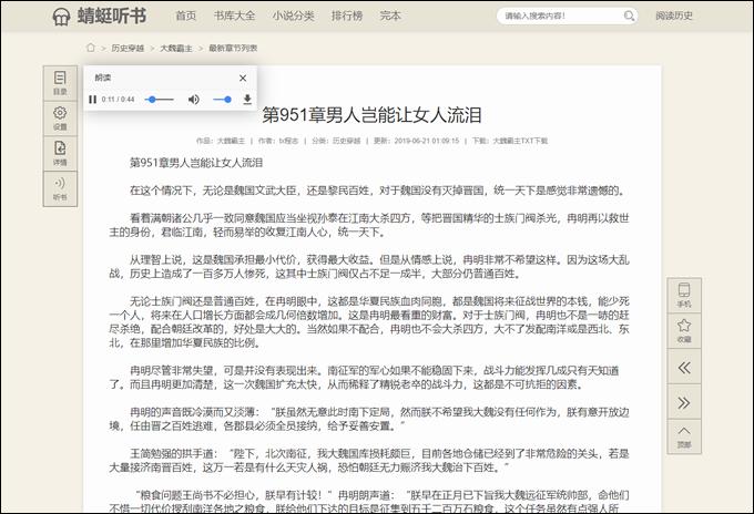 PTCms小说系统自动在线采集修正版