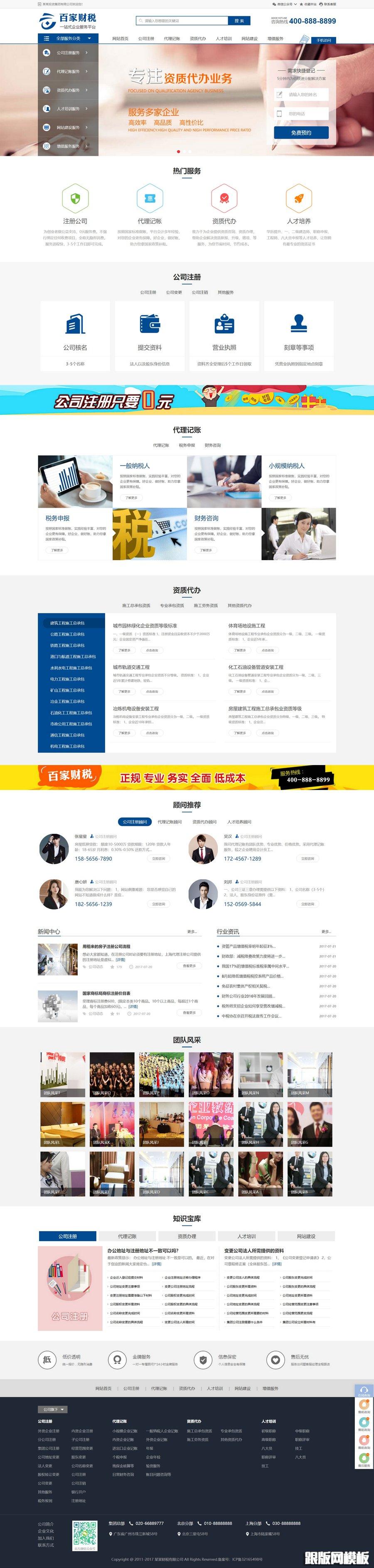 注册记账财税类织梦网站模板(带手机端)介绍