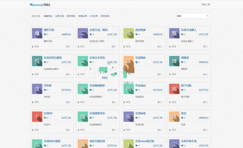 最新UI默笙多功能网页在线工具箱V2.0