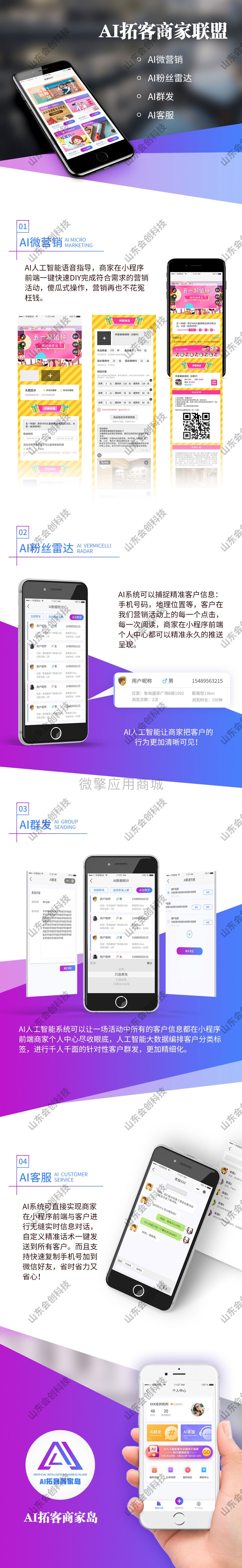 AI拓客商家联盟小程序源码2.1.9