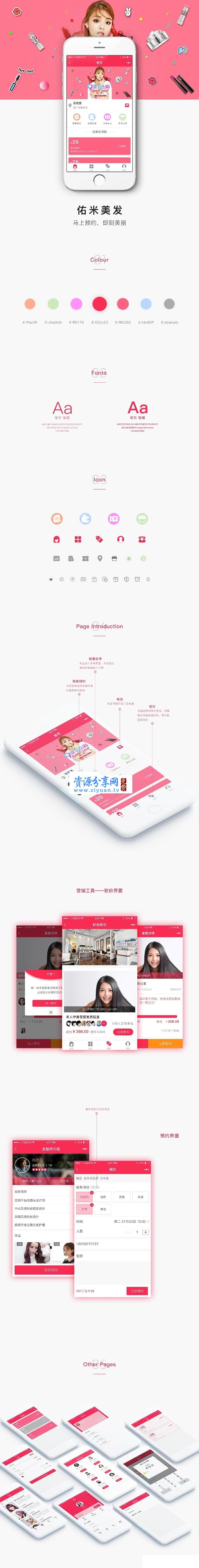 柚子美发小程序 V4.3.1 【微擎小程序】
