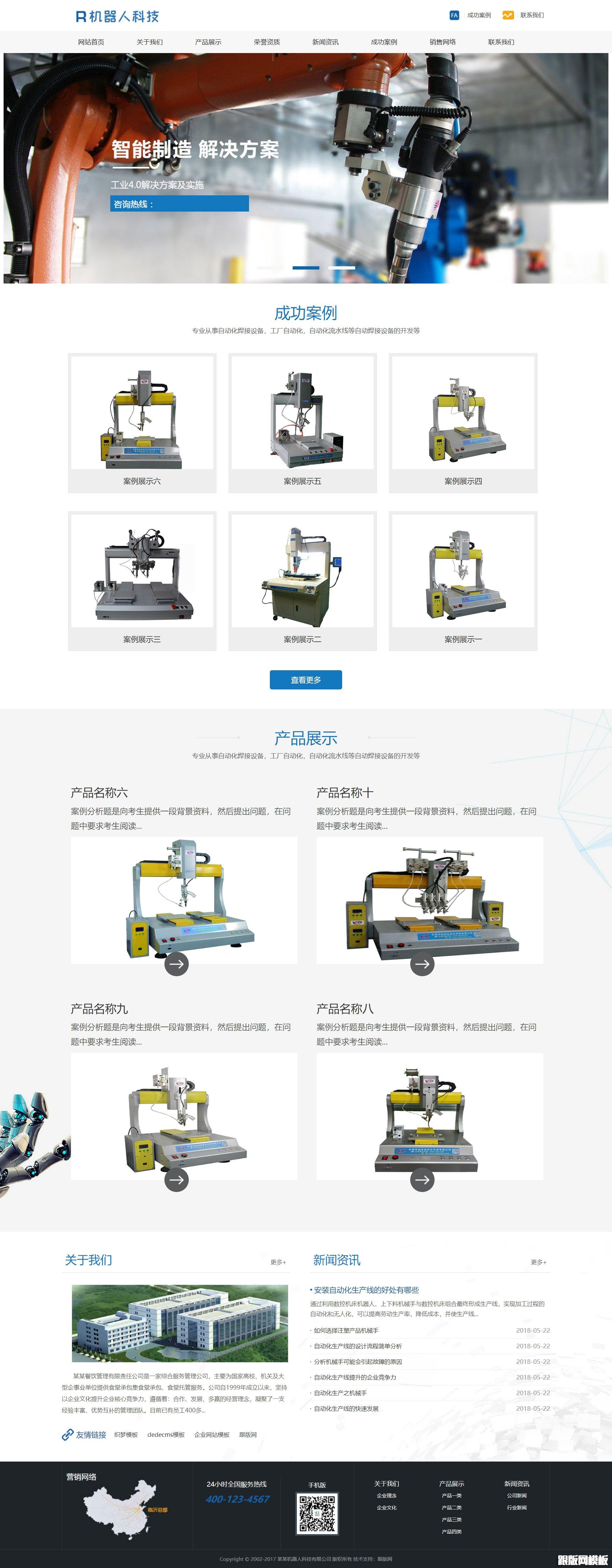 自动化机器人科技类网站源码(带手机端) 科技公司官网展示网站源码