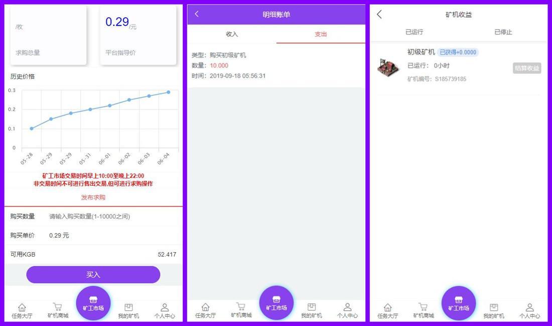 Thinkphp全新UI界面区块链蚂蚁魔盒矿机源码