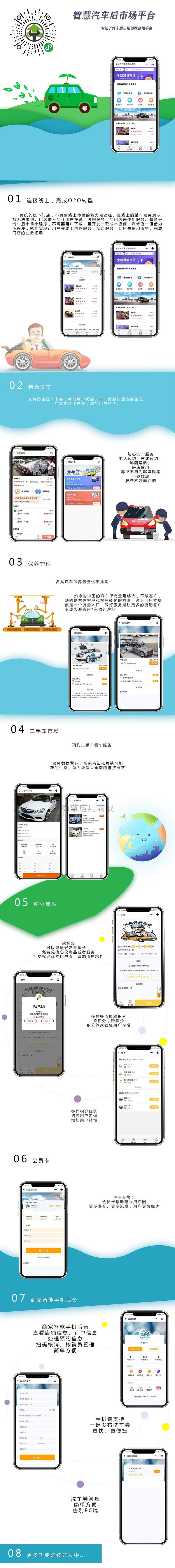 智慧汽车后市场平台小程序源码1.2.2