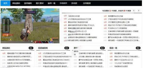 ZblogPHP资源网CMS模板