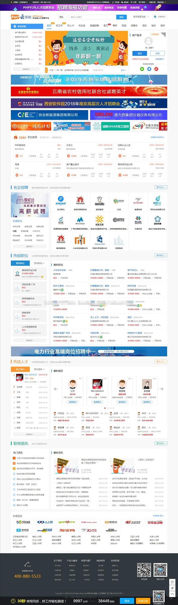 PHP云人才招聘系统授权版 v4.6 VIP版