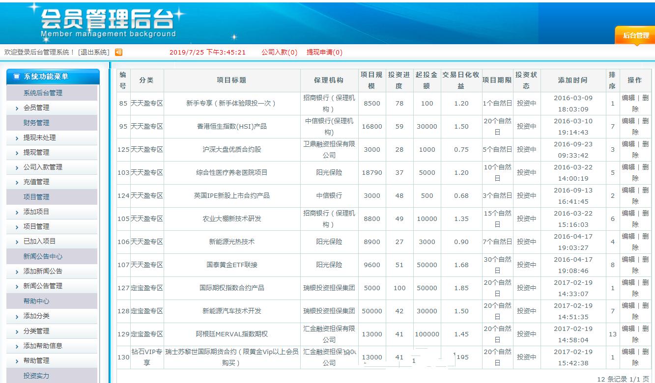p2p金融理财网站源码投资网站源码