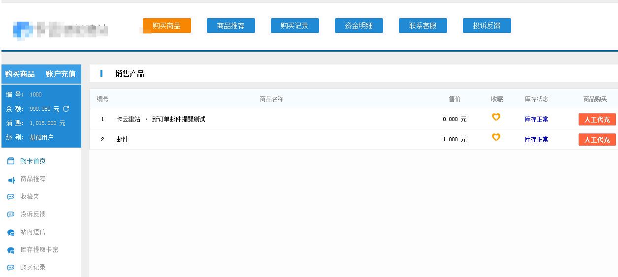 PHP卡云卡盟源码V1.2
