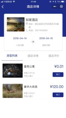 志汇酒店营销版小程序V7.0.1