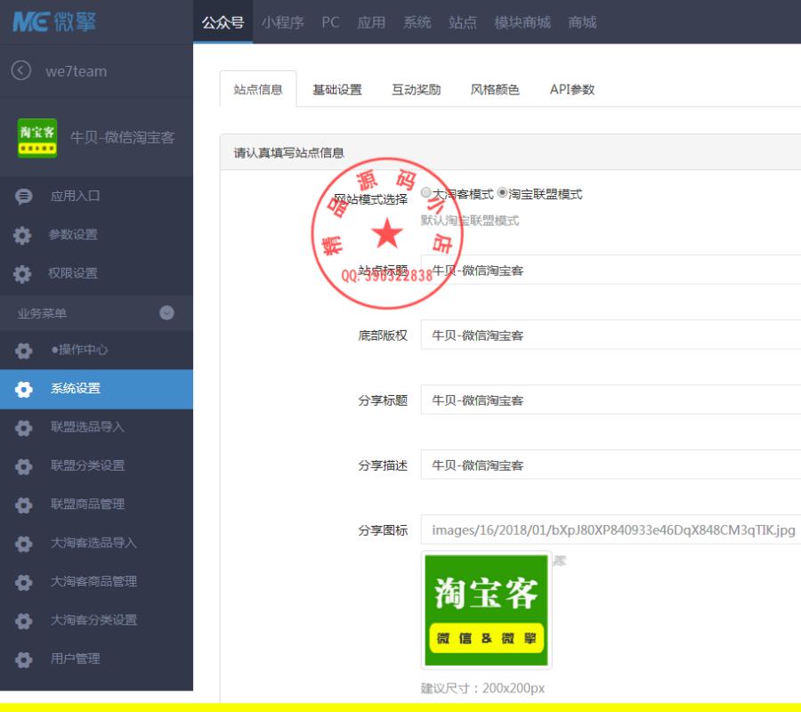 牛贝-微信淘宝客正式运营版v3.60