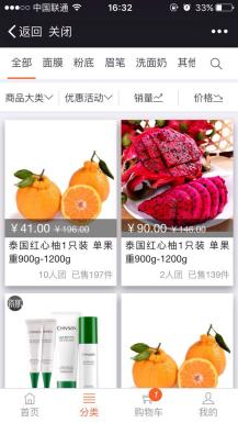 众惠团购商城v1.3.9商业版