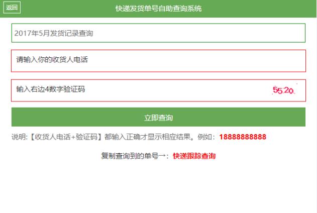 客户自助查单系统源码
