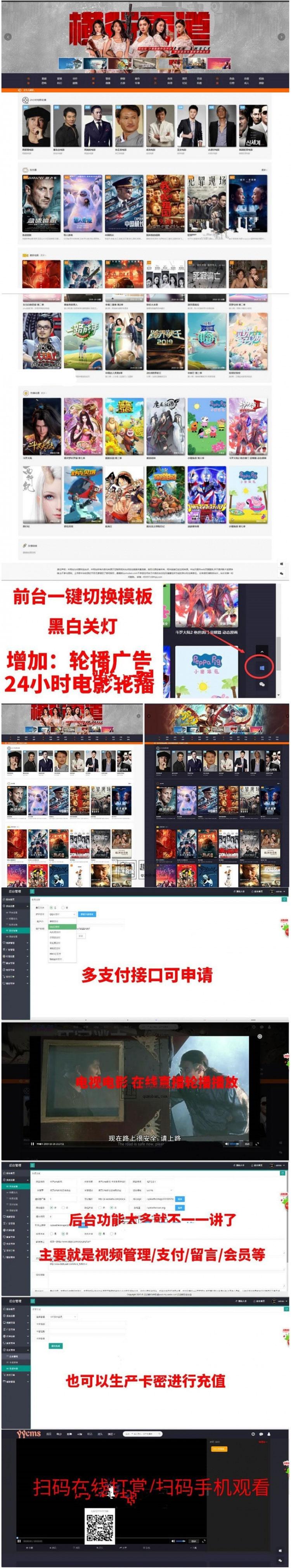 PHP影视源码带直播视频打赏电影引流赚钱