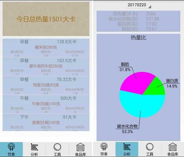Android健身饮食记录助手