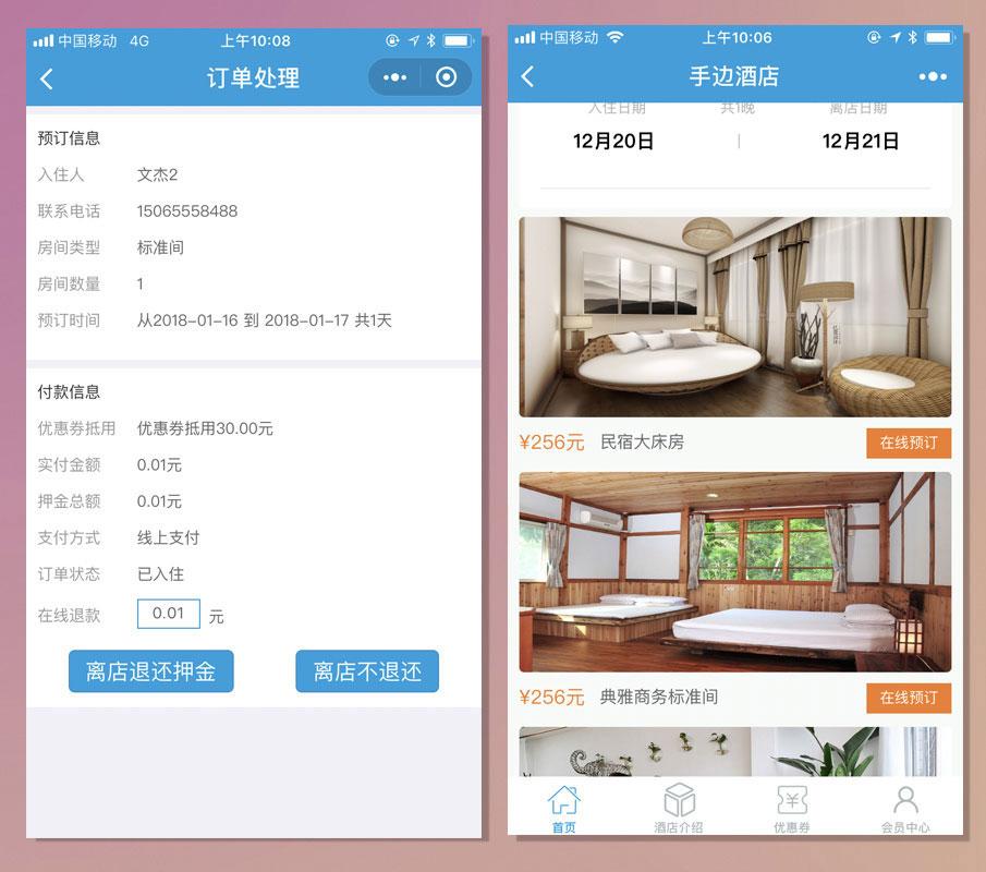 手边酒店V25.0.22 小程序