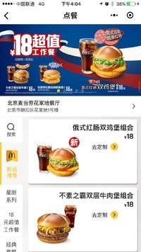 餐饮美食麦当劳点餐小程序