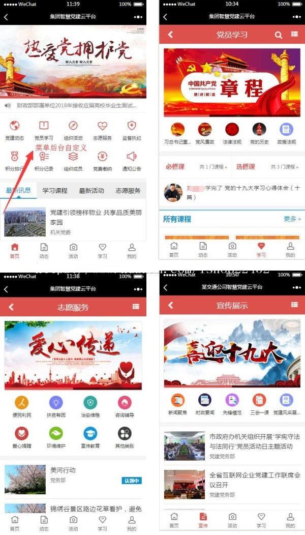 智慧党建云平台V2.4.4