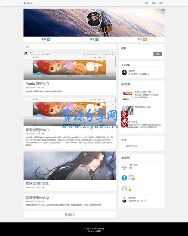 网站Emlog fee魔改全站源码