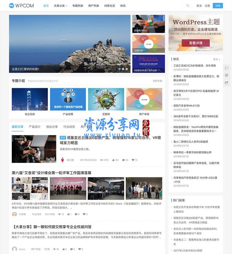 WordPress主题justnews v4.3免授权破解版