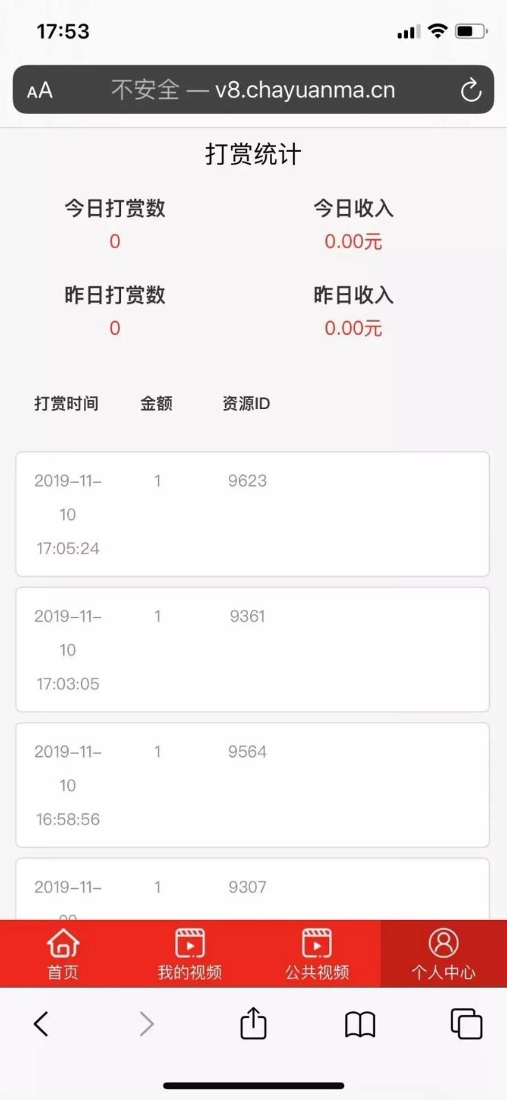 2019云赏V8.1视频付费打赏源码