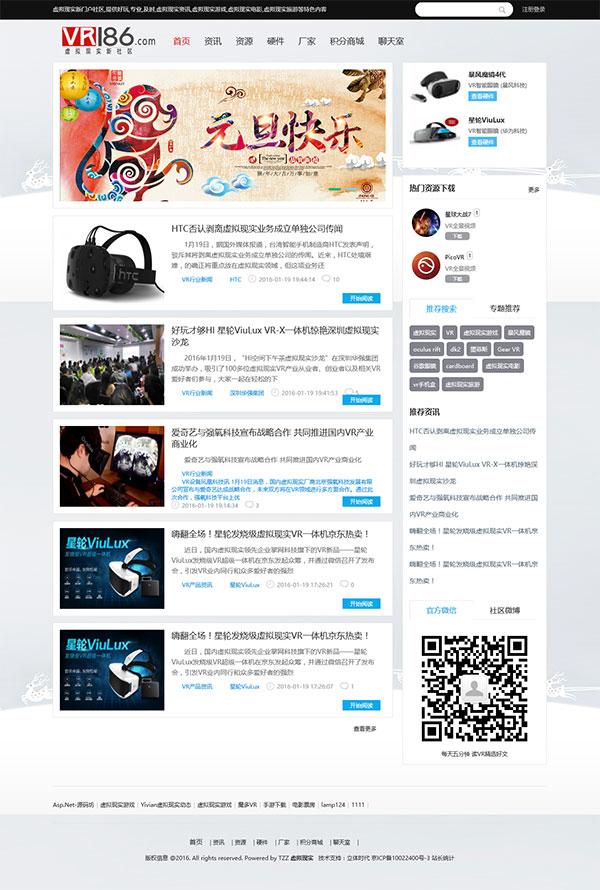 VR186虚拟现实VR电影视频资源网站源码