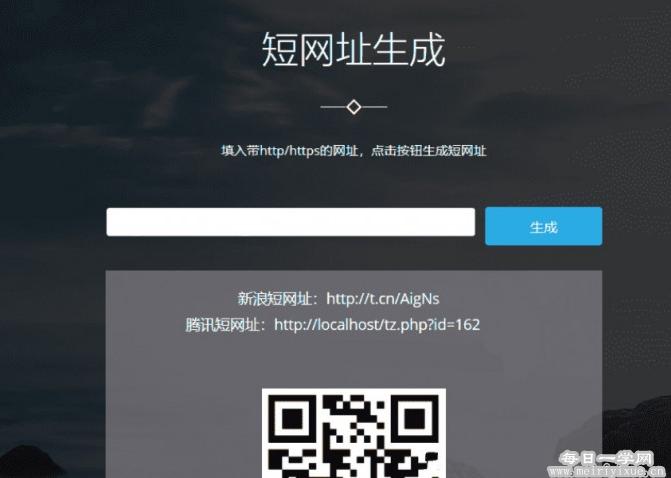 PHP短网址生成源码V3.0
