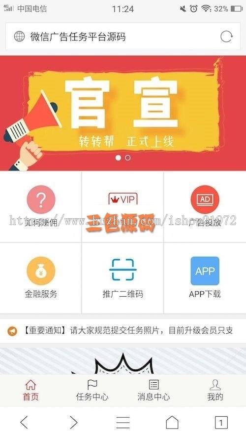 Thinkphp微信广告任务平台源码推广运营版