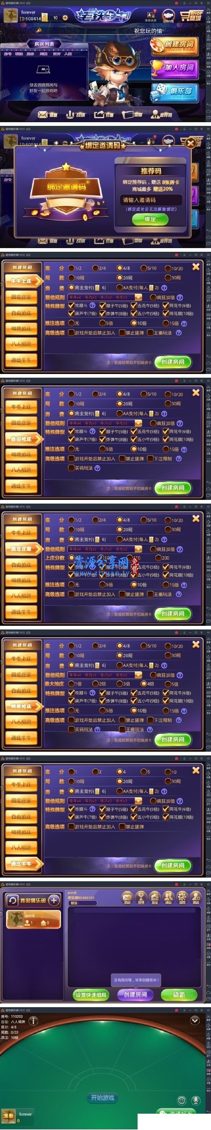 最新【老铁牛牛2】终极版