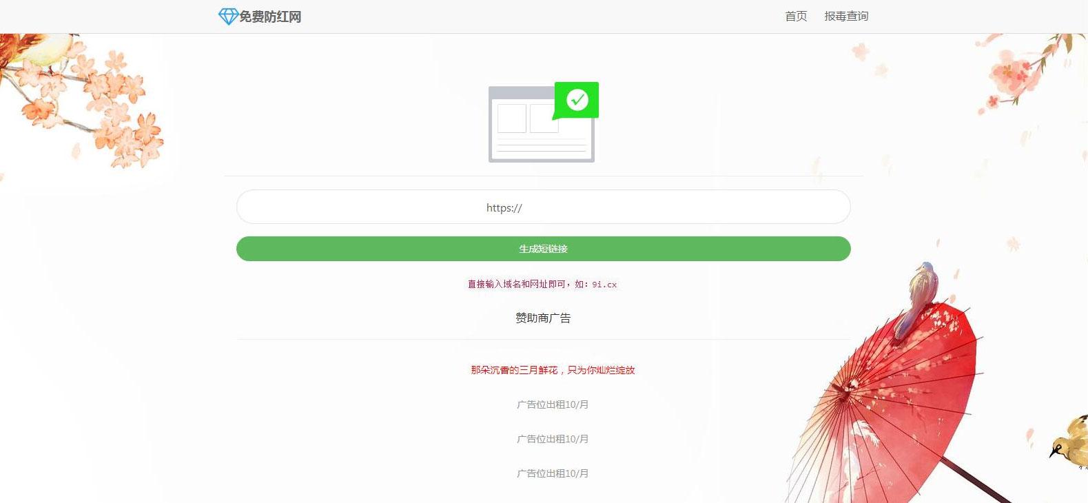 域名防红源码v1.02