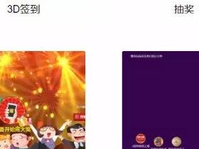 新微信上墙微现场婚庆会议大屏幕互动抽奖系统