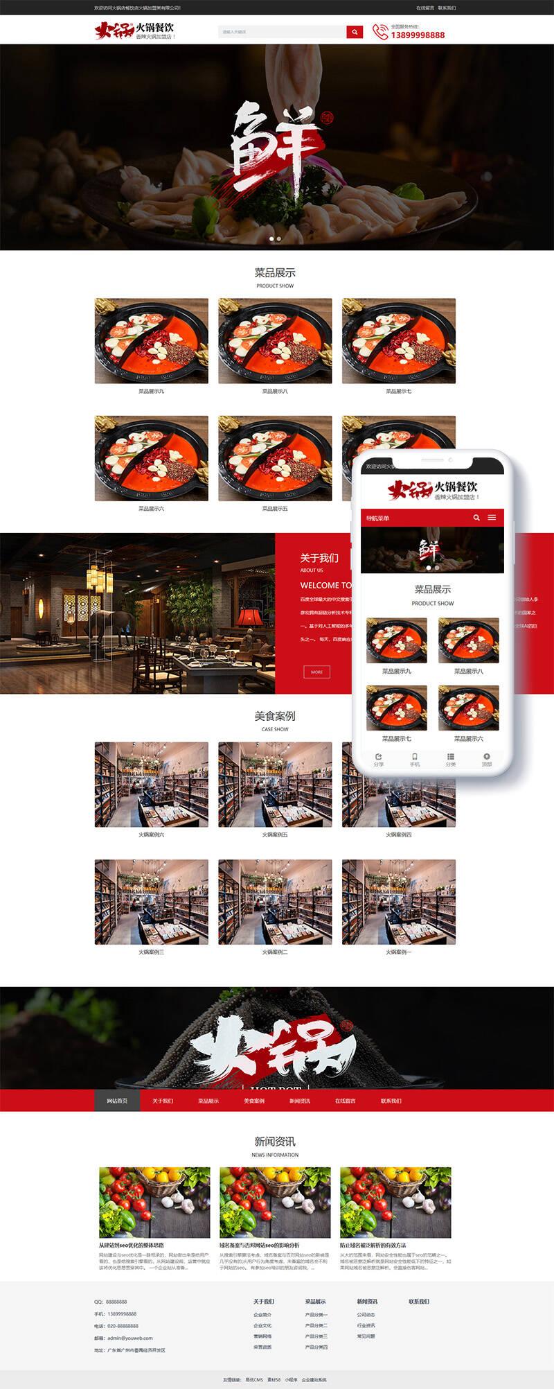 响应式火锅餐饮加盟店类网站织梦模板
