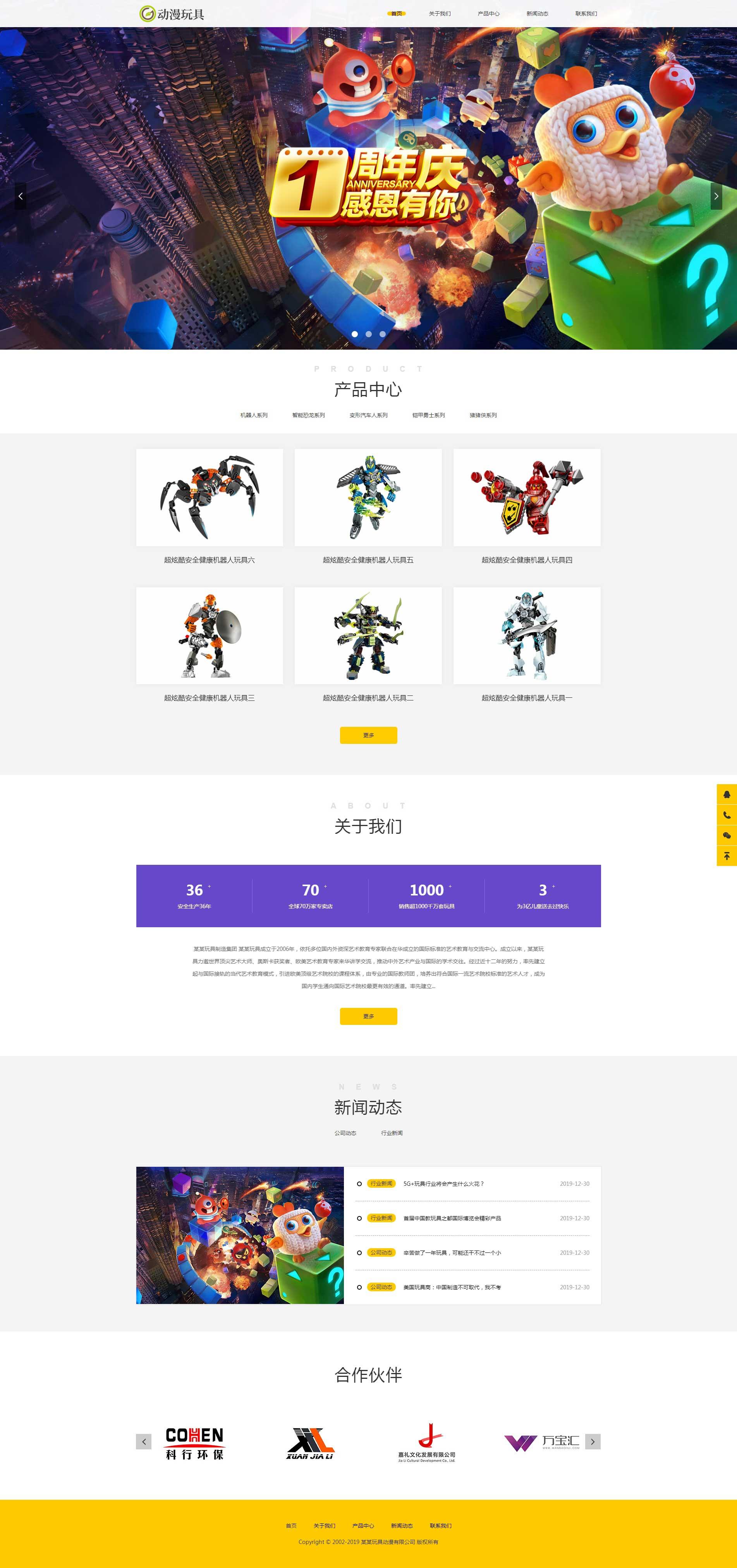 响应式玩具动漫类网站织梦模板