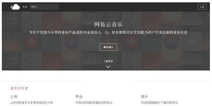 PHP仿网易云音乐网站源码