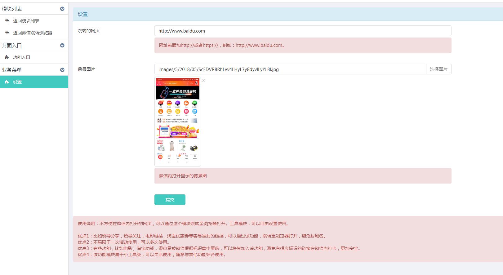 微信跳转浏览器1.5.0