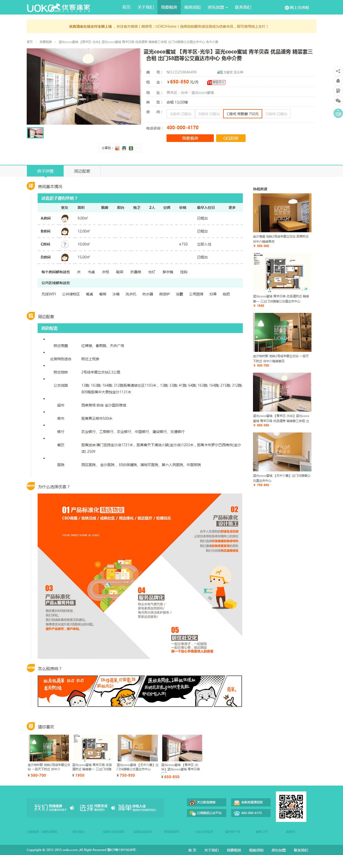 最新仿优客逸家租房网源码