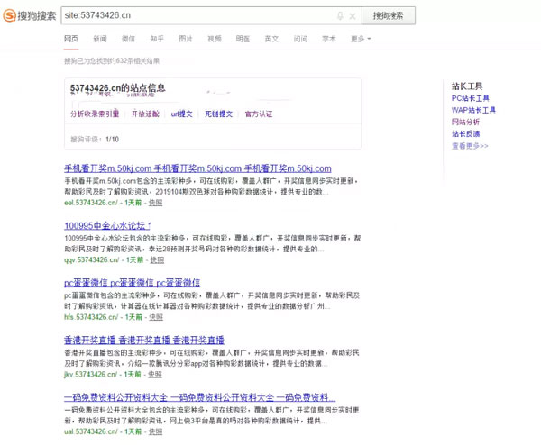 PHP轻量级搜狗泛站群源码