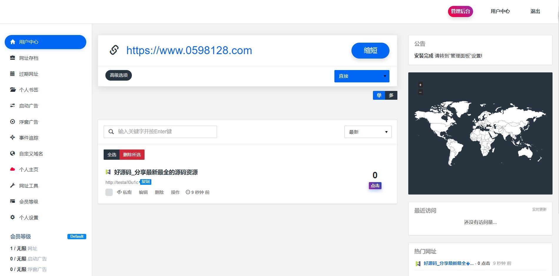 PHP网址缩短防封短网址生成系统源码