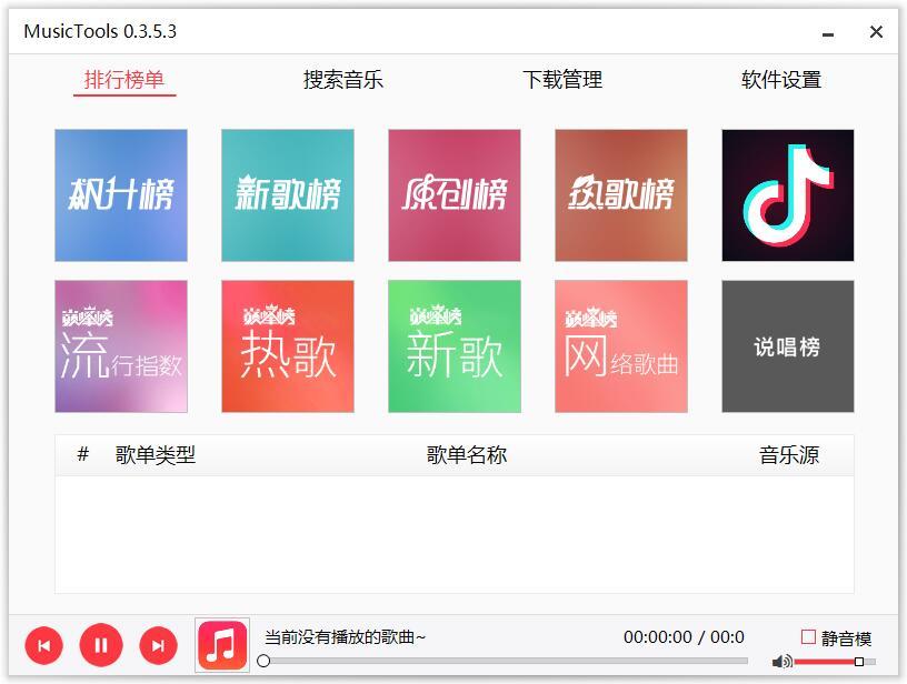 MusicTools v1.6.7,音乐下载工具