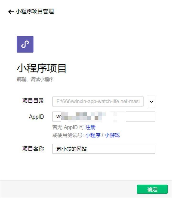 Wordpress网站转成小程序