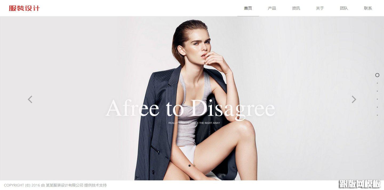 响应式创意滚屏摄影服装服饰网站模板