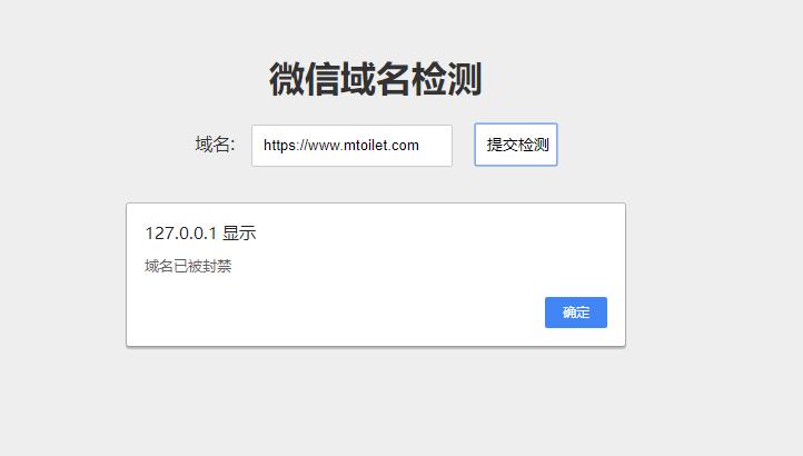 微信域名检测源码